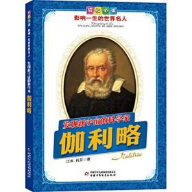 伽利略.发现新宇宙的科学家——成长必读:影响一生的世界名人