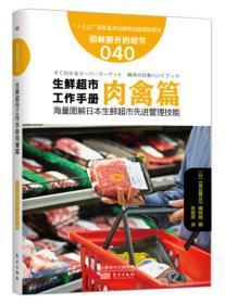 服务的细节040:生鲜超市工作手册肉禽篇