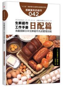 服务的细节042:生鲜超市工作手册日配篇