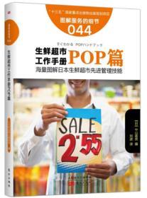 服务的细节044:生鲜超市工作手册之POP篇
