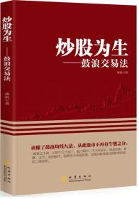 炒股为生:鼓浪交易法