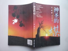 诗集---神圣的煤(肖峰签名本,签赠本)