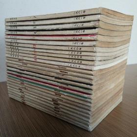 民间文学 1979年2.3.5.6.7.8.9.10.11期、1980年1.2.3.4.5.6.8.9.10.11.12期、1981年1.2.4.5.6.7期 共26期