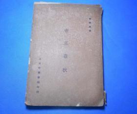 民国13年版《帝王春秋》大32开一册全,易白沙著
