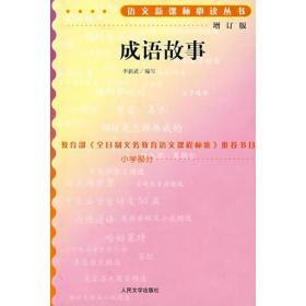 语文新课标必读丛书.增订版:成语故事