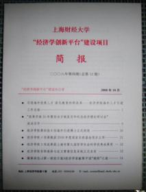 """上海财经大学""""经济学创新平台""""建设项目(2008年 第1-4期  共4册)"""