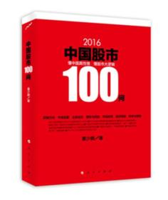 K (正版图书)2016中国股市100问