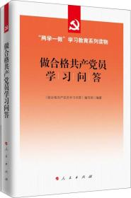 """做合格共产党员学习问答/""""两学一做""""学习教育系列读物"""