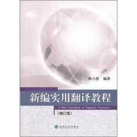 新编实用翻译教程(增订版)