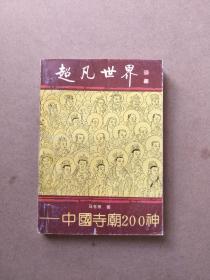 超凡世界--中国寺庙200神