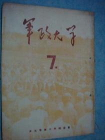 《军政大学》第7期 校长林彪 红色极品收藏 东北军政大学编委会 民国三十五年发行 有钉眼 书品如图
