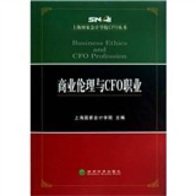 商业伦理与CFO职业 上海国家会计学院 经济科学出版社 9787514100822