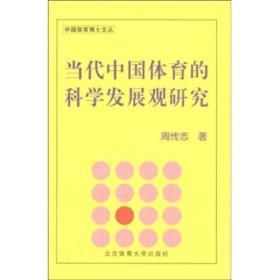 当代中国体育的科学发展观研究
