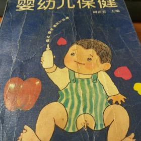 婴幼儿保健(破损)
