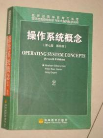 操作系统概念【第七版 影印版】