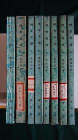 明史考证(全八册)