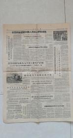 老报纸:人民日报1960年10月28日【5-8版】 85品 内有北平解放(中国画);回忆天津战役更好地学习毛泽东思想等【折叠发货】