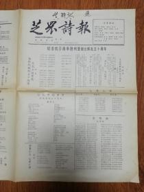 (老照片袋内)芝罘诗报(1995年8月十五日,第九期)