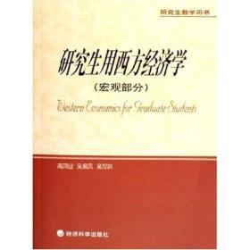 研究生教学用书:研究生用西方经济学(宏观部分)