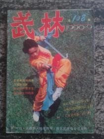 武林1990.9