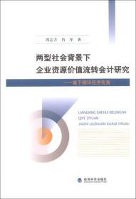 两型社会背景下企业资源价值流转会计研究——基于循环经济视角