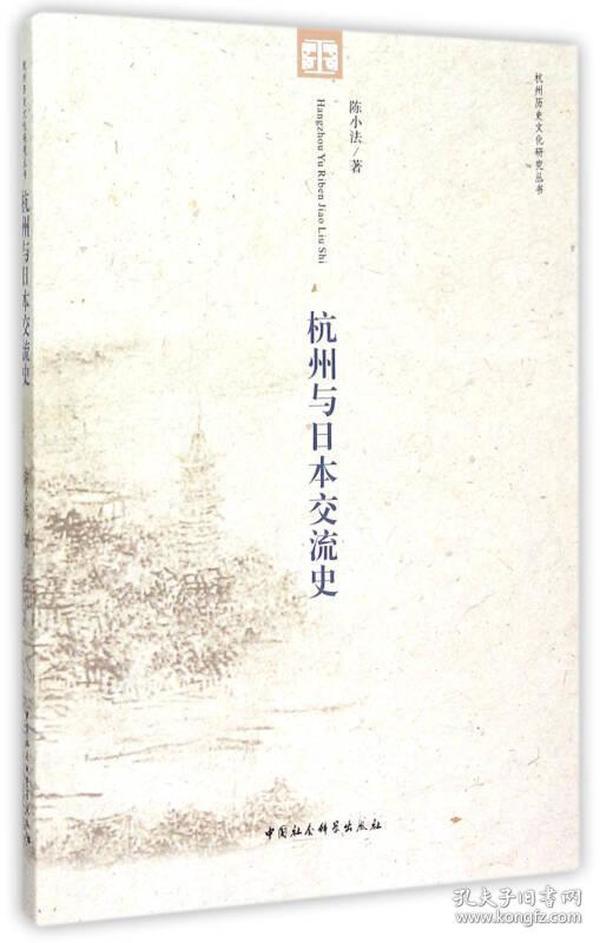 杭州与日本交流史