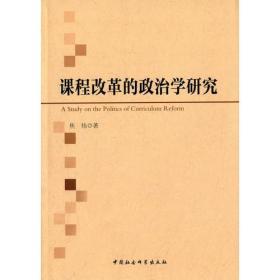 课程改革的政治学研究