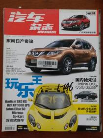 汽车杂志(2014.04 NO.399)