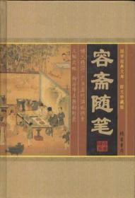 容斋随笔(全四册)