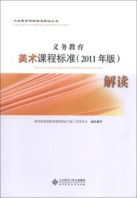 义务教育课程标准解读丛书:义务教育美术课程标准解读(2011年版)