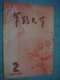 《军政大学》第2期 红色极品收藏 附勘误表 东北军政大学编委会 民国三十五年发行 有钉眼 书品如图