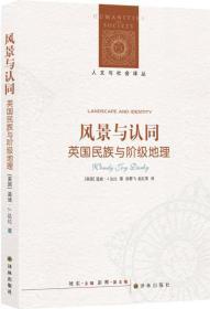 人文与社会译丛:风景与认同