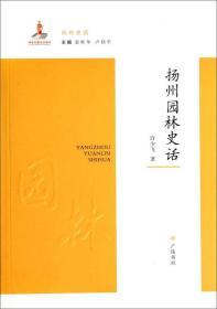 扬州史话:扬州园林史话