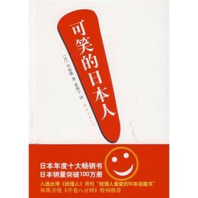 可笑的日本人