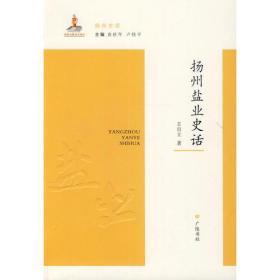 扬州盐业史话