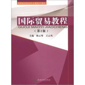 高等院校财经类专业课程系列教材:国际贸易教程(第2版)