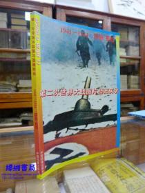 第二次世界大战图片档案实录(苏联/东欧、太平洋、中国、欧洲)四册合售