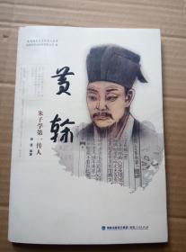 黄榦 朱子学第一传人
