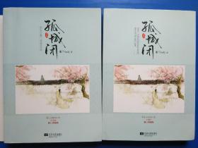 孤城闭:五周年修订典藏版(上、下)