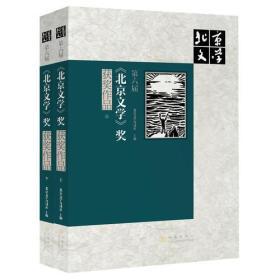 第六届<北京文学>奖获奖作品