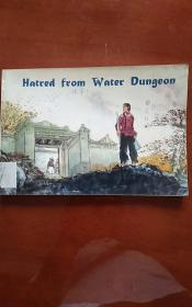 Hatred from Water Dungeon (水牢仇)