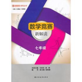数学竞赛新解读(七年级)