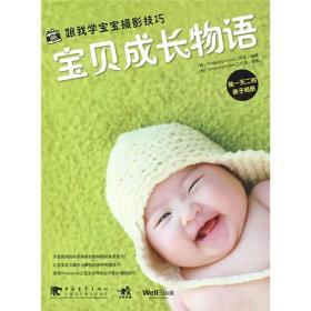 宝贝成长物语:跟我学宝宝摄影技巧 + 独一无二的亲子相册