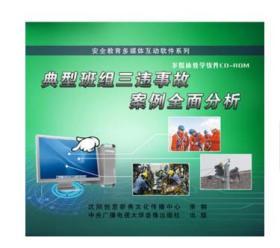 正版--典型火灾爆炸事故案例全面分析 2018新版DVD  WS