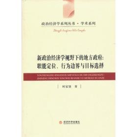 新政治经济学视野下的地方政府:职能定位、行为边界与目标选择