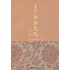 正版二手中国佛教文化9787308089586