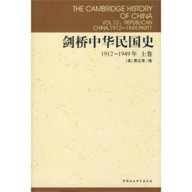 剑桥中华民国史(上卷)