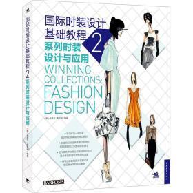 国际时装设计基础教程2:系列时装设计与应用