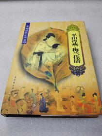 全新未阅《平山冷燕・梅兰佳话》稀少!中国戏剧出版社 2006年1版1印 精装1册全 仅印500册