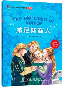 轻松英语名作欣赏:威尼斯商人(小学版)